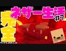 【minecraft】『ネザー3分⏰クッキング』マイクラ完全ネザー生活 #7【縛り実況/CeVIO/Java1.16】