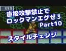 【VOICEROID実況】直接攻撃禁止でエグゼ3【Part10】【ロックマンエグゼ3】(みずと)