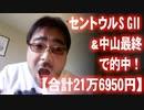 【よっさん】セントウルSGⅡ&中山最終で的中!【合計21万6950円】