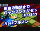【VOICEROID実況】直接攻撃禁止でエグゼ3【Part11】【ロックマンエグゼ3】(みずと)