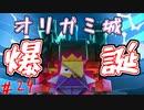 高床式オリガミ城 「ペーパーマリオオリガミキング」 #29