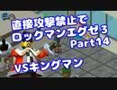 【VOICEROID実況】直接攻撃禁止でエグゼ3【Part14】【ロックマンエグゼ3】(みずと)