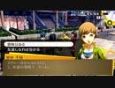 【初見】ペルソナ4 The GOLDEN P4G Part.12【ぼやき実況】