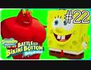 【スポンジ・ボブ】ラリーの記録が速過ぎる!?【SpongeBob SquarePants: Battle for Bikini Bottom - Rehydrated】#22