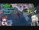 【Hoi4】【mod】ナポリプレイ【Frederick's Nightmare Redux】