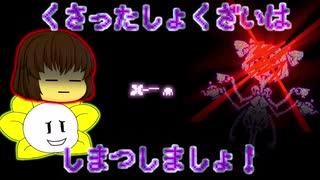【Undertale】お花と人間がいくGルートなアンダーテール*09【ゆっくり実況】