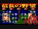 SFC版「信長の野望-武将風雲録」レトロフリークで天下統一【弟ひとり実況】#68