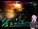 スターフォックスゆかあかpart3【VOICEROID実況】