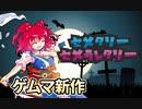 【ボードゲーム紹介】セメタリーセメラレタリー【ゲームマーケット2020秋新作】