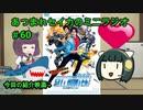 【実写版シティーハンター】あつまれセイカのミニラジオ#60【ボイロラジオ】