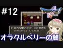 #12【DQ5】ドラゴンクエスト5で癒される!!オラクルベリーの闇【女性実況】