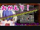 【7Days to Die α19】#5 おかえり!【ゆっくり実況】