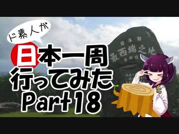 ド素人が日本一周行ってみた Part18【波照間→与那国】