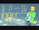【UTAU配布】『夏色 純』紹介クロスフェード