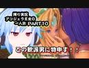 【聖剣伝説3ToM】ツンデレ少女!仲間なんていらない!?アンジェラ王女一人旅!!PART10