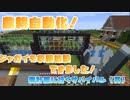 【マイクラ】ANDOUのMinecraft 無計画に行くサバイバル(再)#6【JavaEdition】