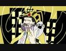 【おそ松さん人力】夜!咄!デ!ィ!セ!イ!ブ!【十四松】