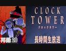 SFC版「クロックタワー」を初見プレイ長時間生放送! 再録 part20