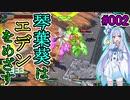 【EXVS2】琴葉葵はエデンをめざす #002【VOICEROID実況】