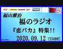 福山雅治   福のラジオ 2020.09.12〔250回〕『恋バカ』特集!! 再UP