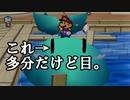 【酸性】オリガミキングの原点!伝説の神ゲーで紙ゲー!【マリオストーリー Part32】