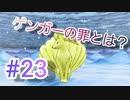 【#23 実況Play】ポケモンダンジョンDX ガラガラとカメックスの大冒険