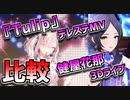 【健屋花那/にじさんじ】『Tulip』MVと比較【デレステ】