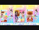 「アイカツオンパレード!ドリームストーリープレイ動画」 【ブロマイドコレクション】So Beautiful Story  ブロマイドメイク中