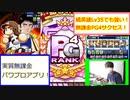 【無課金PG4】橘英雄Lv35でも強い!!無課金PG4サクセス!!【実質無課金 パワプロアプリ】#12
