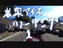 【XSR700】岩泉アイスツーリング  1【岩手】