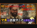 【VOICEROID実況】【50 Ways to Die at Dr. Nick's - Quest Mod  】マキは武器マニアと旅をした12【Fallout4】