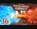 全力で楽しむペーパーマリオ オリガミキング Page36