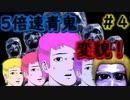 人格崩壊!?高速青鬼【5倍速青鬼】#4
