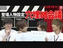【3rd#24】登場人物設定穴埋め会議【K4カンパニー】