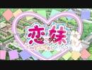 【StepMania5】カラフル~precious life~ 恋妹