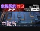 【アークナイツ】危機契約#0 中継所 等級8