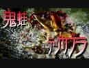 【MH4G】狩猟笛 伝説の神(紙)装備 #3:叩きつけと後方攻撃【VOICEROID実況】