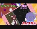 【VOICEROID実況】東北世紀末旅行 day4【Cataclysm:DDA】