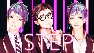【MMDツイステ】STEP【トレイ/ジェイド/フロイド】