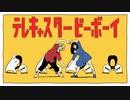 テレキャスタービーボーイ - すりぃ full covered by える
