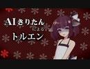 【AIきりたん】トルエン【ガルナ/オワタP】