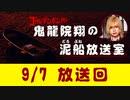 【9/7 放送】鬼龍院翔の泥船放送室