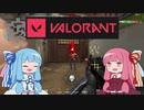 【Voiceroid実況】ぽっくりポンコツVALORANT Part.1