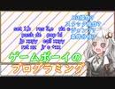 【ゲームボーイ】ポケモン第二世代任意コード実行講座 Part.03【VOICEROID紲星あかり】