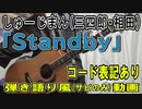 【コード譜あり】しゅーじまん「Standby」サビだけ弾き語り風【演奏動画】