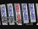 ゆっくりM-1グランプリ2020 CM風動画