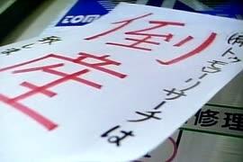 未来戦隊タイムレンジャー Case File 45「終末!TR(トゥモロー・リサーチ)」