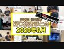 ゆゆうた(鈴木悠太)の2020年8月切り抜きまとめ!【2020/08/01~31】