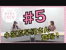 アーカイブ:角元明日香のかくかくしかじか#5【小笠原早紀さんがゲストに登場!】