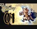 OWLBOY -01 「オラこんな村イヤだ」【実況】